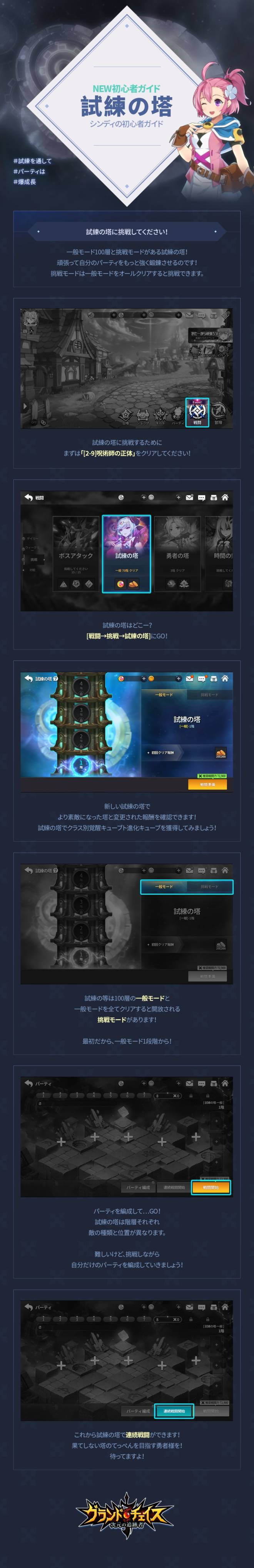 グランドチェイス -次元の追跡者-: プレイガイド - 【New初心者ガイド】試練の塔  image 1