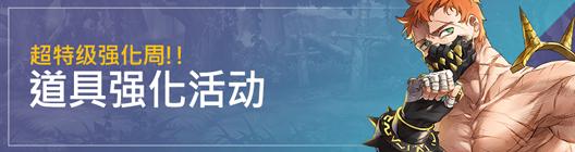 热练战士 正式官网: ◆ 活动 - 超特级强化周!!道具强化活动  image 1