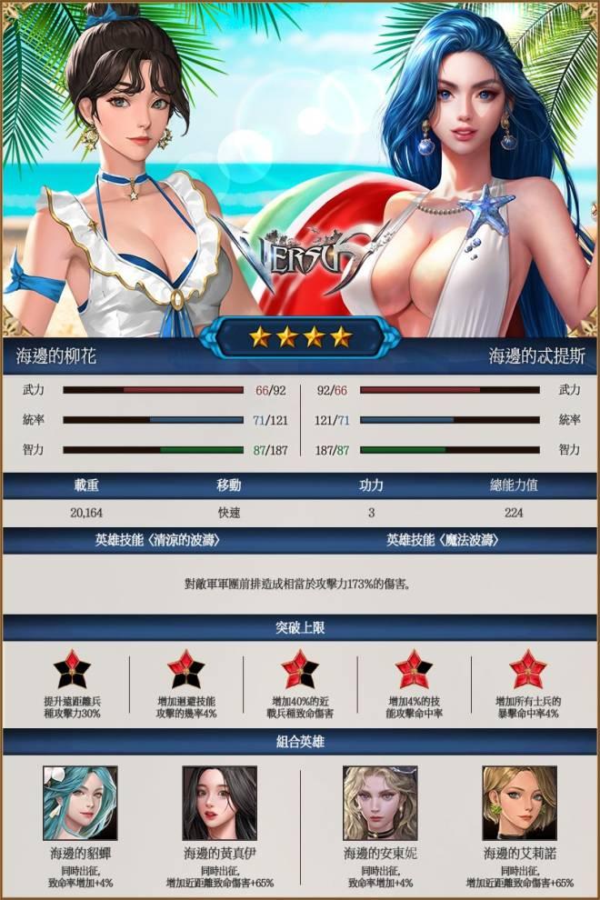 VERSUS : REALM WAR [TW]: Announcement - 夏日活動海邊英雄介紹 image 4