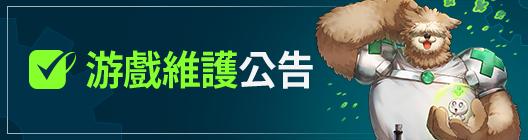 熱練戰士 正式官網: └  游戲維護公告 - 8月 25日 維護公告 image 1