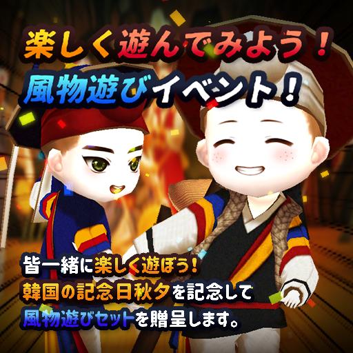 こおり鬼 Online!: イベント - 9月のイベントのご案内! image 1