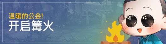 热练战士 正式官网: ◆ 活动 - 温暖的公会!🔥开启篝火 image 1