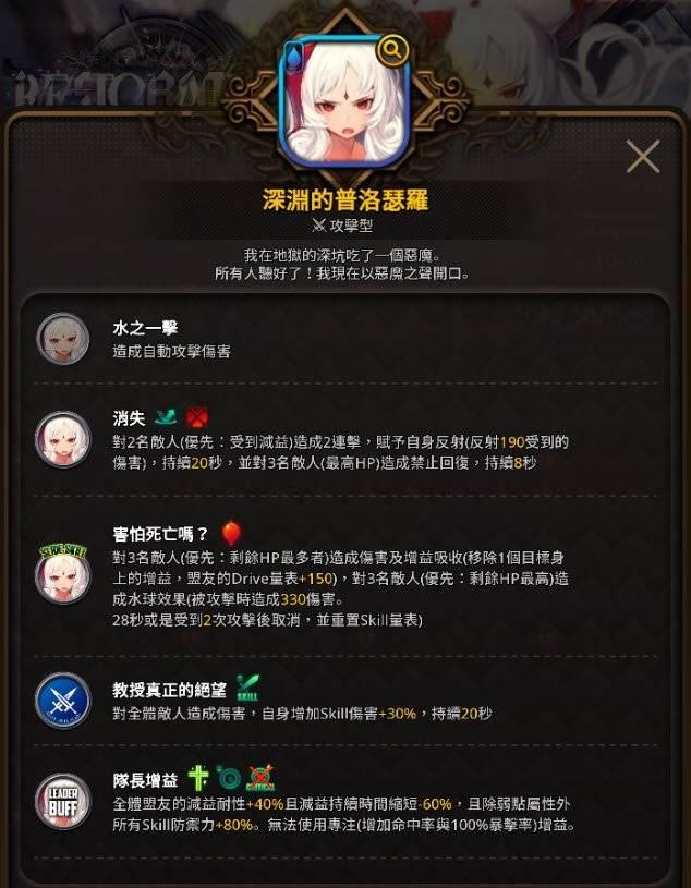 命運之子: 歷史新聞/活動 - 🗡諸神強襲攻略王(普洛瑟羅) image 3