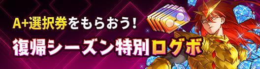 モーレツ戦士  公式コミュニティー  : ◆ イベント - A+選択券をもらおう!復帰シーズン特別ログボ  image 1
