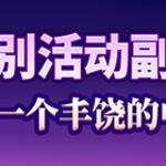 特别活动副本🌼来度过一个丰饶的中秋吧!!