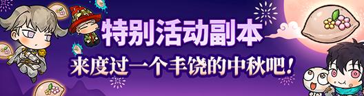 热练战士 正式官网: ◆ 活动 - 特别活动副本🌼来度过一个丰饶的中秋吧!!  image 1