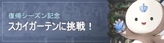 モーレツ戦士  公式コミュニティー  : ◆ イベント - 復帰シーズン記念!スカイガーテンに挑戦!  image 1