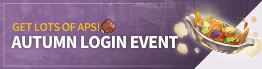 Lucid Adventure: ◆ Event - Get lots of APs!🍖 Autumn Login Event  image 1