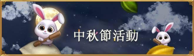 VERSUS : REALM WAR [TW]: Announcement - 中秋活動通知 image 1