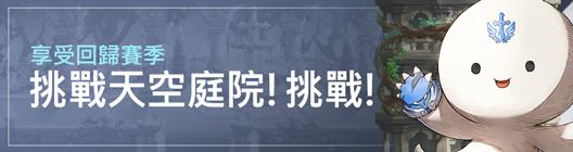 熱練戰士 正式官網: ◆ 活動 - 享受回歸賽季⛅挑戰天空庭院!挑戰! image 1
