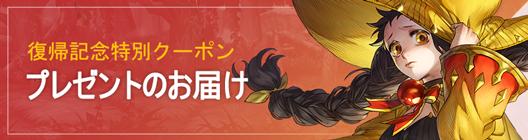 モーレツ戦士  公式コミュニティー  : ◆ イベント - 復帰記念特別クーポン・プレゼントのお届け  image 1