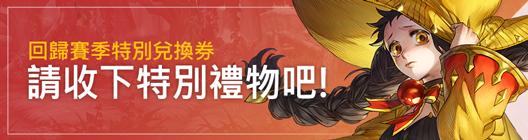 熱練戰士 正式官網: ◆ 活動 - 回歸賽季特別兌換券😍請收下特別禮物吧 image 1