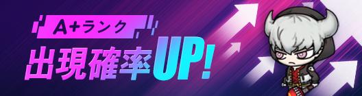 モーレツ戦士  公式コミュニティー  : ◆ イベント - A+ランク出現確率UPイベント!(9/17 ~ 9/23)  image 2