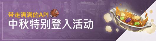 热练战士 正式官网: ◆ 活动 - 带走满满的AP!🍖中秋特别登入活动  image 1