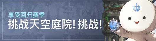 热练战士 正式官网: ◆ 活动 - 享受回归赛季⛅挑战天空庭院!挑战!  image 1