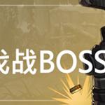 挑战回归赛季!😎来抓住讨伐战Boss吧!!