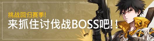 热练战士 正式官网: ◆ 活动 - 挑战回归赛季!😎来抓住讨伐战Boss吧!!  image 1