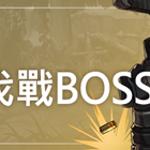 挑戰回歸賽季!😎來抓住討伐戰Boss吧!!
