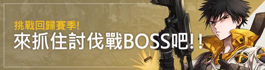 熱練戰士 正式官網: ◆ 活動 - 挑戰回歸賽季!😎來抓住討伐戰Boss吧!!  image 2