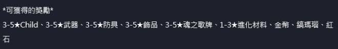 命運之子: 歷史新聞/活動 - 21/09/16 改版公告 image 13
