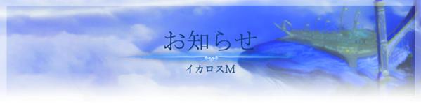 イカロスM: お知らせ - 9月16日(木)メンテナンスのお知らせ image 1