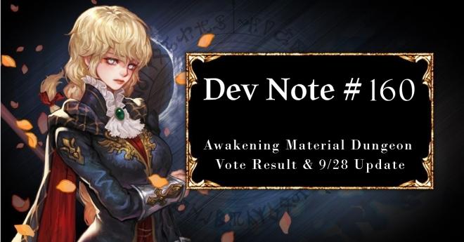 HEIR OF LIGHT: Dev Notes - [Notice] Dev Note - Awakening Dungeon Result & 9/28 Update   image 2