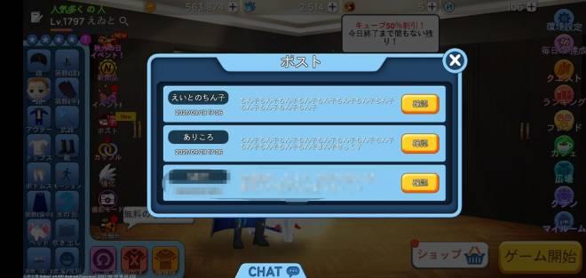 こおり鬼 Online!: 自由掲示板 - こいつらやばすぎw  image 3