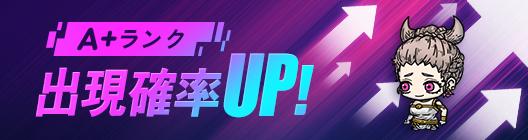 モーレツ戦士  公式コミュニティー  : ◆ イベント - A+ランク出現確率UPイベント!(9/24 ~ 9/27)  image 2
