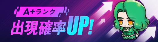 モーレツ戦士  公式コミュニティー  : ◆ イベント - A+ランク出現確率UPイベント!(9/24 ~ 9/27)  image 4