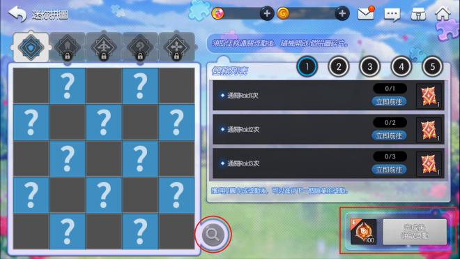 永恆冒險: 活動 - 迷你拼圖活動 image 9