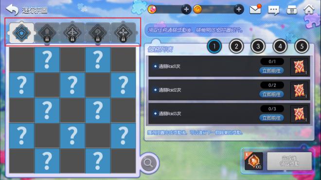 永恆冒險: 活動 - 迷你拼圖活動 image 5