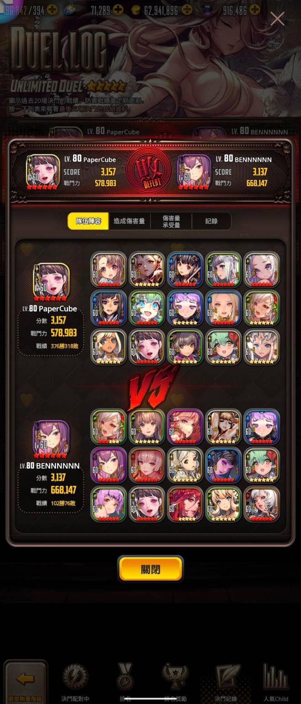 命運之子: 討論區 - 亂鬥問題 image 1
