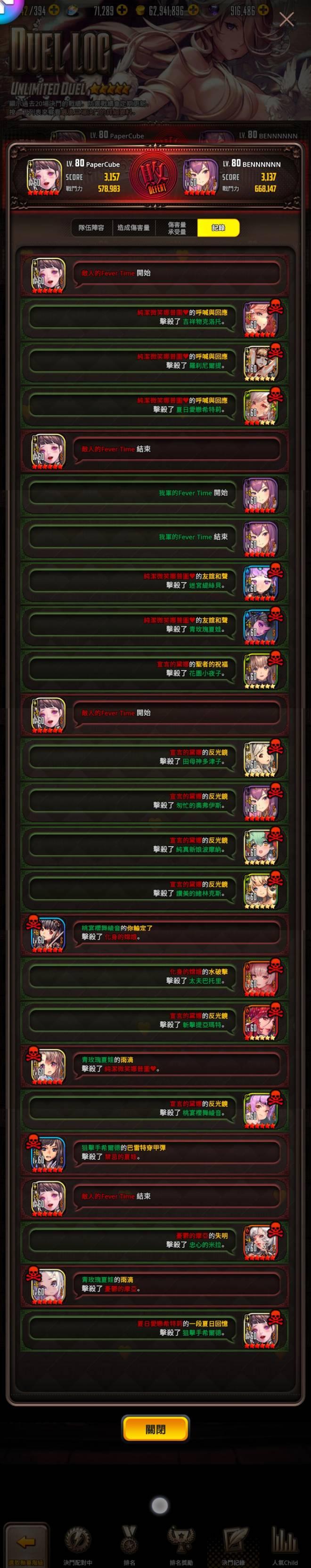 命運之子: 討論區 - 亂鬥問題 image 2