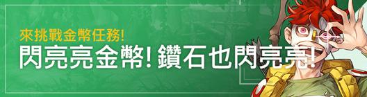 熱練戰士 正式官網: ◆ 活動 - 來挑戰金幣任務! 閃亮亮金幣! 鑽石也閃亮亮!  image 1