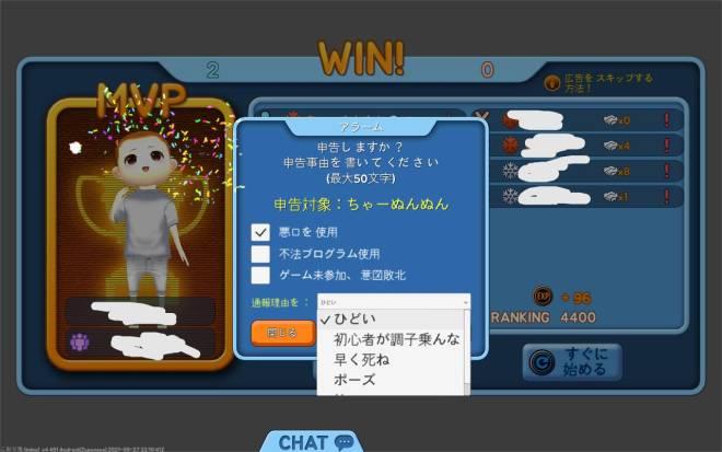 こおり鬼 Online!: 自由掲示板 - 晒し image 3