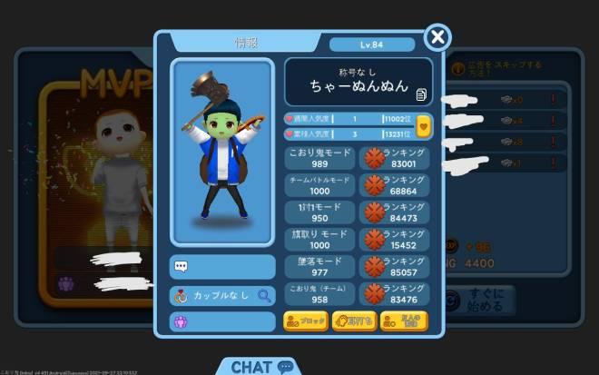 こおり鬼 Online!: 自由掲示板 - 晒し image 2