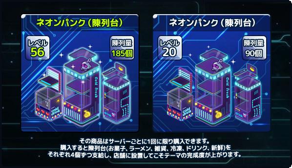 マイコンビニ: お知らせ - 9月28日(火)メンテナンス内容 新規決済商品の追加 image 7