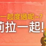 秋天要跟哪個英雄一起度過呢~?🍁跟筱蘿和莉拉一起!